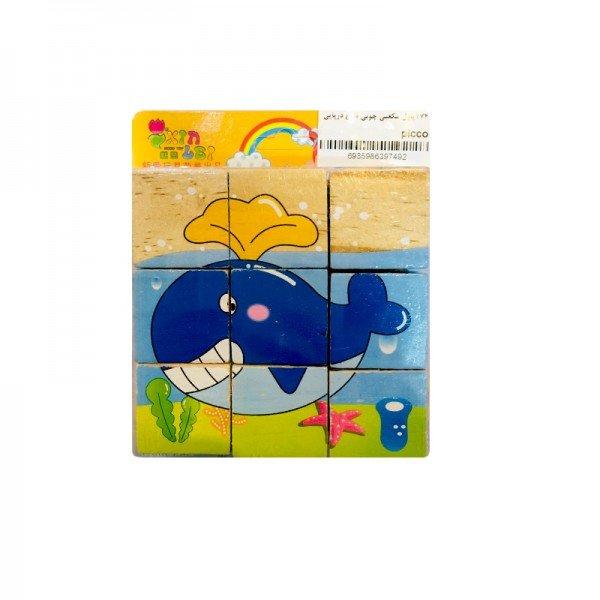 پازل مکعبی چوبی طرح دریا مدل 9749