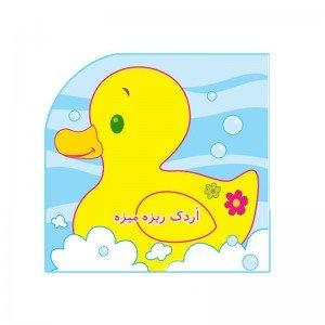 کتاب حمام کودک طرح اردک ریزه میزه