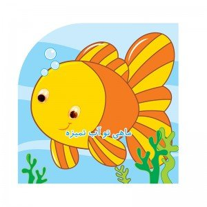 کتاب حمام کودک طرح ماهی تو آب تمیزه