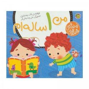 کتاب مجموعه نینه و نانی من 1 ساله ام