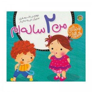 کتاب مجموعه نینه و نانی من 2 ساله ام