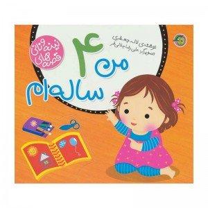 کتاب مجموعه نینه و نانی من 4 ساله ام