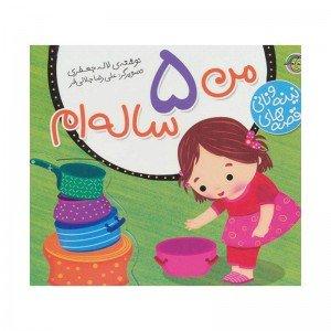 کتاب مجموعه نینه و نانی من 5 ساله ام