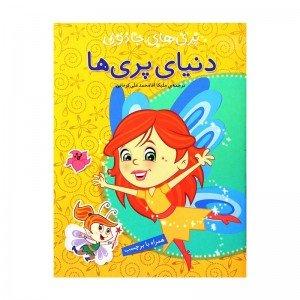 کتاب پری های جادویی دنیای پری ها