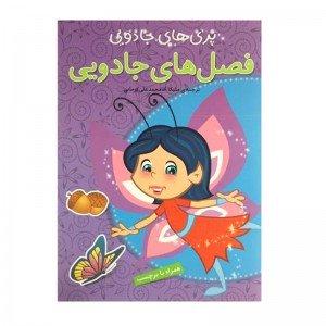 کتاب پری های جادویی فصل های جادویی