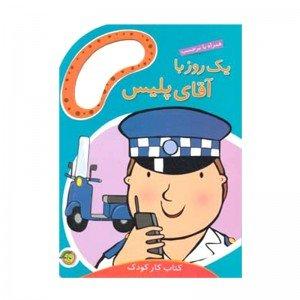 کتاب یک روز با آقای پلیس