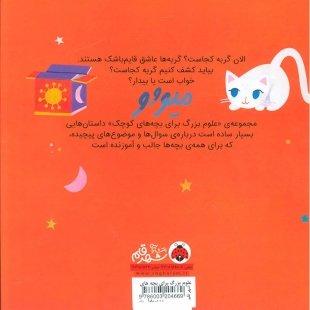 خرید کتاب آموزشی کودک