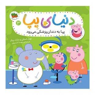 کتاب دنیا پپا 3, پپا به دندانپزشکی میرود