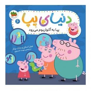 کتاب کودک دنیا پپا 6, پپا به آکواریوم میرود
