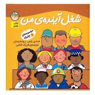 کتاب کودک شغل آینده من مجموعه 11 جلدی