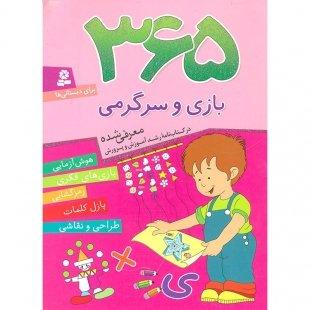 کتاب 365 بازی و سرگرمی, هوش آزمایی،بازی های فکری,رمزگشایی، پازل کلمات،طراحی و نقاشی