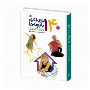 کتاب کودک 140 بازی فکری با بچه ها از تولد تا 3 سالگی