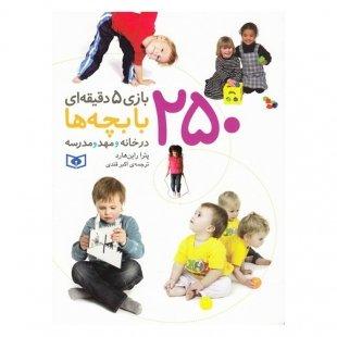کتاب کودک 250 بازی 5 دقیقه ای با بچه ها