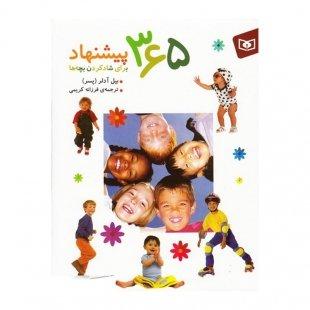 کتاب کودک 365 پیشنهاد برای شاد کردن بچه ها