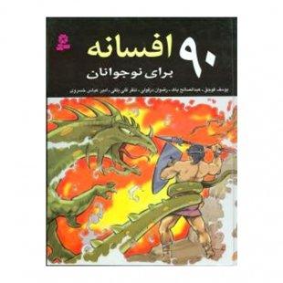 کتاب 90 افسانه برای نوجوانان