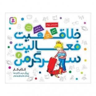 کتاب کودک خلاقیت،فعالیت،سرگرمی 2