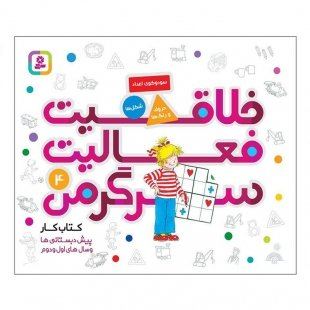 کتاب کودک خلاقیت،فعالیت،سرگرمی 4