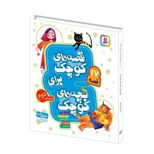کتاب کودک قصه های کوچک برای بچه های کوچک 2