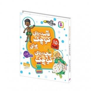 کتاب کودک قصه های کوچک برای بچه های کوچک 4