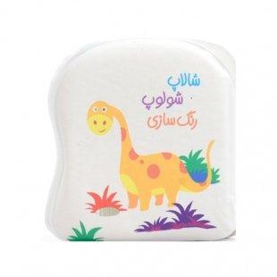 کتاب حمام کودک شالاپ شلوپ رنگ سازی