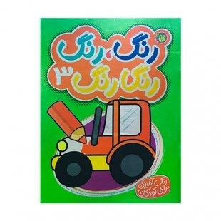 کتاب رنگ آمیزی رنگ رنگ رنگارنگ 3