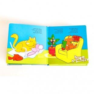 کتاب لمسی در باغ وحش کتابمو باز می کنم حیوونامو ناز می کنم