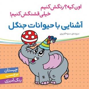 کتاب کودک آشنایی با حیوانات جنگل،اون کیه رنگش کنیم