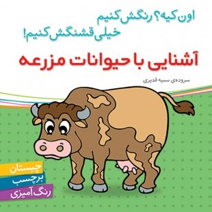 کتاب کودک آشنایی با حیوانات مزرعه،اون کیه رنگش کنیم