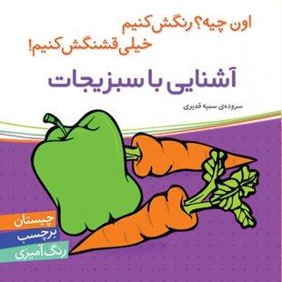 کتاب کودک آشنایی با سبزیجات،اون چیه رنگش کنیم