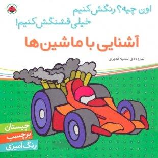 کتاب کودک آشنایی با ماشین ها،اون چیه رنگش کنیم