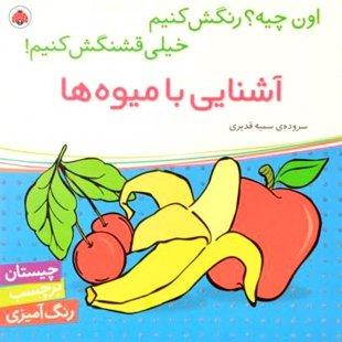 کتاب کودک آشنایی با میوه ها،اون چیه رنگش کنیم