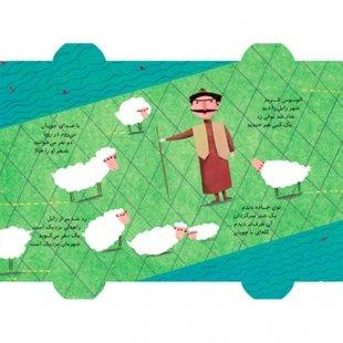خرید کتاب کودک سفر های اتوبوس قرمز،سیستان و بلوچستان