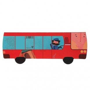 کتاب کودک سفر های اتوبوس قرمز،کردستان