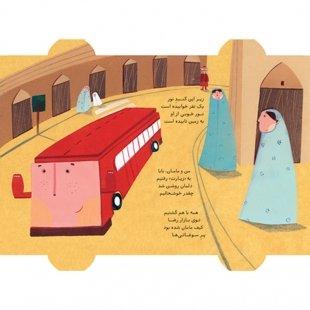 کتاب کودک سفر های اتوبوس قرمز،خراسان