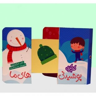 خرید کتاب کودک شعر چیستان
