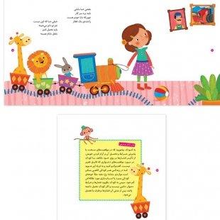 کتاب شعر کودک کجا تحمل کنم؟