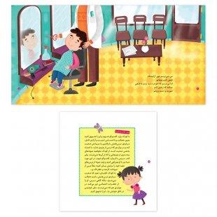 کتاب شعر کودکانه