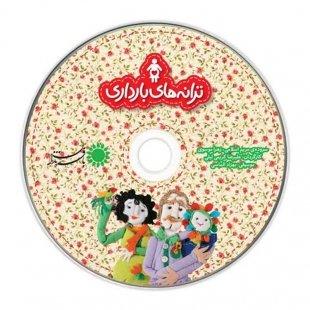سی دی صوتی مجموعه ترانههای بارداری