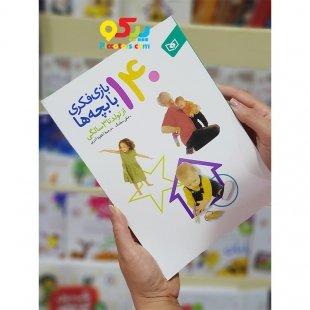 خرید کتاب بازی فکری با بچه ها