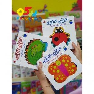 خرید کتاب کودک بچرخون بچرخون , آشنایی با شکل ها