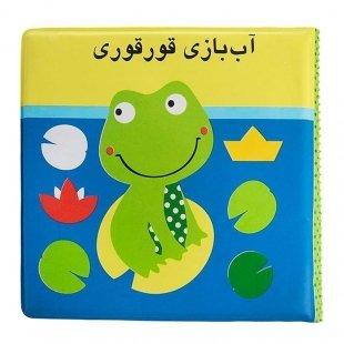 کتاب پلاستیکی کودک