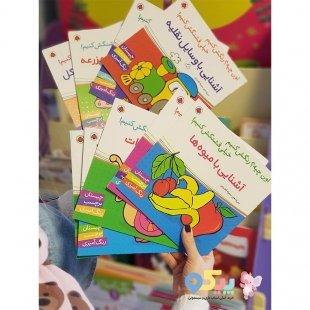 خرید کتاب رنگ آمیزی کودک