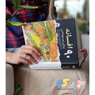خرید کتاب کودک 90 افسانه