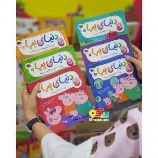 خرید کتاب کودک دنیا پپا 6, پپا به آکواریوم میرود