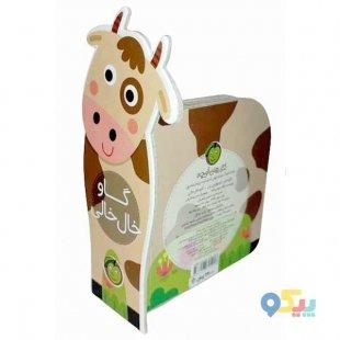 کتاب باغ وحش کوچولوی من گاو خال خالی