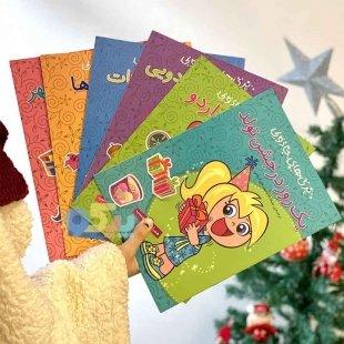 قیمت کتاب کودک پری های جادویی یک روز در جشن تولد