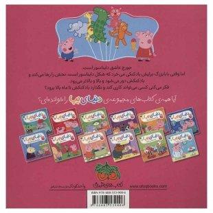 خرید کتاب کودک دنیای پپا 8, بادکنک جورج