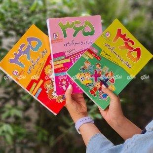 خرید کتاب 365 بازی و سرگرمی