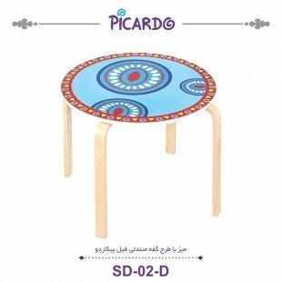 خرید میز چوبی کودک پیکاردو