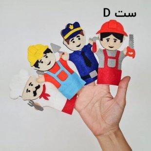 خرید عروسک انگشتی